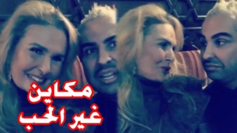 """شوفو اشنو دار دوك صمد ملي تلاقا مع الممثلة المصرية """"يسرا"""""""