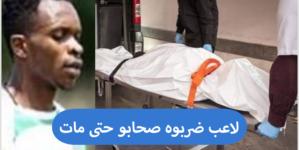 دخل للماتش سكران سجل هدف ضد مرماه وضربوه صحابو حتى مات