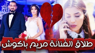 بعد عام على زواجها .. طلاق الفنانة مريم باكوش