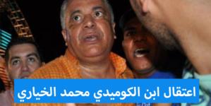البوليس يعتقل ابن الفنان محمد الخياري