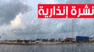 مديرية الأرصاد تحذر المغاربة من نشرة إنذارية خاصة من المستوى البرتقالي صادرة