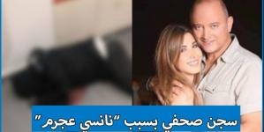 """سجن صحفي معروف بسبب الفنانة """"نانسي عجرم"""""""