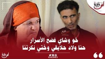 """أول خروج إعلامي لأخ الممثلة """"فاطمة وشاي"""" فركع رمانة.. وفضحها قدام المغاربة"""